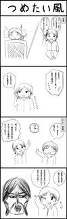 2015年01月19日ブログ4コマ.png