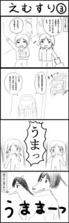 2015年02月08日ブログ4コマ.png