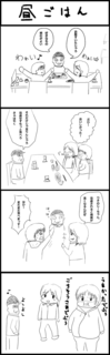 2015年04月12日ブログ4コマ.png